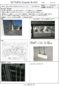 CaseStudy1_showa