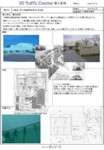 CaseStudy2_OkinawaMuseum