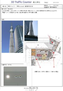 CaseStudy6_SkyTree